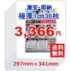 DIY, 工具, 文具 - 換気扇フィルター レンジフードフィルター 最高品質が激安 特厚1cm  297×341mm36枚 A2(01)