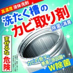 【洗濯槽クリーナー4回分(1,000ml)】送料無料!洗たく槽のカビ取り!ドラム式も99.9%除菌・消臭!(03) あすつく
