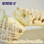 クッキー&バニラ フランスパン