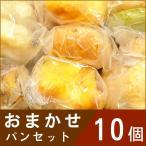 お買い得 おまかせパン10個セット 菓子パン 調理パン 天然酵母 ベーグル詰め合わせ