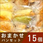 お買い得 おまかせパン15個セット 菓子パン 調理パン 天然酵母 ベーグル詰め合わせ