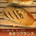 おさつフランス 食事パン