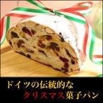 シュトーレン ハーフサイズ  クリスマス期限定販売 菓子パン