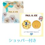 ポール&ジョー PAUL  JOE リップ トリートメント バーム D(限定品) 2020 ドラえもん クリスマスコフレ