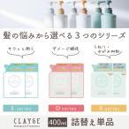 シャンプー トリートメント 詰め替え セット CLAYGE クレージュ【新】