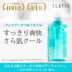 CLAYGE ボディウォッシュSS 夏限定 すっきり ボディウォッシュ