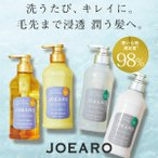 シャンプー トリートメント JOEARO ジョアーロ ボトル セット