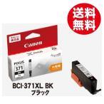 Canon キャノン 純正 インクタンク BCI-371XLBK ブラック 大容量 インクカートリッジ 送料無料