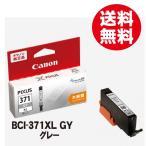 Canon キャノン 純正 インクタンク BCI-371XLGY グレー 大容量 インクカートリッジ 送料無料