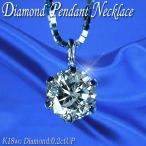 ダイヤモンド ネックレス K18WG ホワイトゴールド 大粒天然ダイヤ 0.2ctUP ペンダント/鑑別書付き