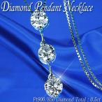 ショッピングダイヤモンド ダイヤモンド ネックレス トリロジー Pt900/Pt850 プラチナ 天然ダイヤ 0.50ct スリーストーン ペンダント/アウトレット/送料無料