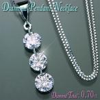 ショッピングダイヤモンド ダイヤモンド ネックレス プラチナ トリロジー 天然ホールダイヤ 0.70ct スリーストーン ペンダント/アウトレット/送料無料