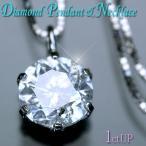 ダイヤモンド ネックレス Pt900 プラチナ 大粒天然 一粒ダイヤ1ctUP ペンダント&K18WGネックレス/送料無料