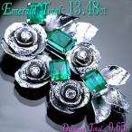ブローチ K18WG ホワイトゴールド 天然エメラルド13.48ct ダイヤモンド0.65ct 花束型ペンダント兼ブローチ アウトレット 送料無料