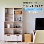 キャビネット フレンチカントリー風家具 カリーナseries オープンラック 書棚 本棚 食器棚 キャビネット 日本製