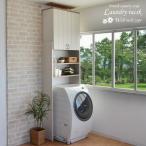 洗濯機ラック 洗面所 カリーナ つっぱり式洗濯機ラック80型 日本製