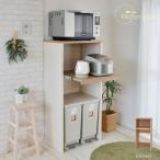 レンジ台 KR-1360 ゴミ箱 収納 ペダルペール ダストボックス ゴミ箱が入るキッチンラック キッチンボード