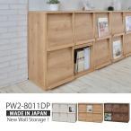 本棚 PW2-8011DP 日本製 シンプルデザインがスタイリッシュなディスプレイ扉タイプの壁面収納!