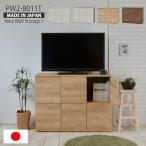 本棚 PW2-8011T 日本製 シンプルデザインがスタイリッシュなキャビネットタイプの壁面収納!