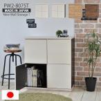 本棚 PW2-8075T 日本製 シンプルデザインがスタイリッシュなキャビネットタイプの壁面収納!