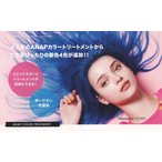 ANAP COLOR TREATMENT 各色150g カラートリートメント代引不可