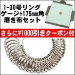 1-30号リングゲージ+磨き布+¥1000引クーポンセット/代引OK時間指定OK