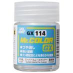【プラモデル塗料】クレオス Mr.カラーGXスーパースムースクリアー<つや消し> GX114