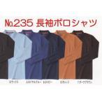 長袖ポロシャツ T / C鹿の子を使用した高品質なニットシャツ hs235