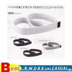 マジックテープベルト 綿素材桑和  SOWA ベルト 10075  メール便対象商品
