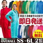 (SS〜LL専用カート) 即日発送 つなぎ 作業着 長袖つなぎ ツナギ メンズ レディース カラーつなぎ 桑和 SOWA 9000 21カラー