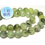 Yahoo! Yahoo!ショッピング(ヤフー ショッピング)プレナイト 約8mm 1粒販売 パワーストーン ビーズ ラウンドカット型 天然石 アクセサリーパーツ グリーン 緑