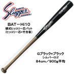 久保田スラッガー 硬式用ハイブリッドヒッコリーバット BAT-Hi10