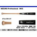 ミズノ 硬式用木製バット Professional M02