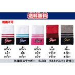 ショッピングリストバンド 縦型リストバンド 久保田スラッガー S-33 送料無料