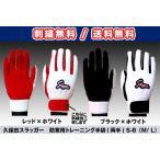 防寒用トレーニング手袋(両手用)久保田スラッガー S-8 送料無料 刺繍無料