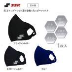 SSK スポーツマスク scbema4/4J