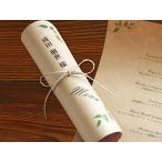結婚式 席札 & メニュー表 フィール ロールタイプ クラフト紙 手作り キット 用紙 おしゃれ 安い 10部までネコポス可