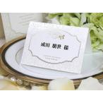 結婚式 席札 ベリンダ 4名分/A4 手作り キット 用紙 おしゃれ 安い 10部までネコポス可