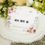 結婚式 席札 クラーラ 4名分/A4 手作り キット 用紙 おしゃれ 安い 10部までネコポス可