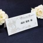 結婚式 席札 ノーブルローズ 6名分/A4 手作り キット 用紙 おしゃれ 安い 10部までネコポス可