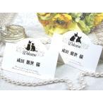 結婚式 席札 プレマリー 6名分/A4 手作り キット 用紙 おしゃれ 安い 10部までネコポス可