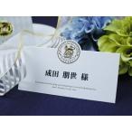 結婚式 席札 シックスペンス 6名分/A4 手作り キット 用紙 おしゃれ 安い 10部までネコポス可