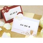結婚式 席札 和花 わか 台紙 1名分 手作り キット 用紙 おしゃれ 安い 10部までネコポス可