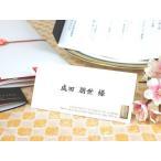 結婚式 席札 結華 ゆいか 6名分/A4 和風 手作り キット 用紙 おしゃれ 安い 10部までネコポス可