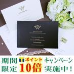 エレガント招待状セット【印刷なし・手作りキット】