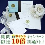 シックスペンス招待状セット【印刷なし・手作りキット】