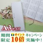 優婉(ゆうえん)席次表(A3)セット【印刷なし・手作りキット】