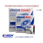 ホンダ シビック タイプR FD2 クラッチ3点セット エクセディ EXEDY HCC540 HCD822 22810-PPT-003 22810-RPN-003
