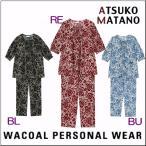ショッピングワコール ワコール(WACOAL) アツコ マタノ パジャマ ナイティ レディース (LL・3L) HDU352