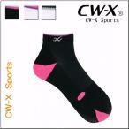 ワコール CW-X (cwx) 3D ランニングソックス ベリーショート丈 男女兼用 HYO198